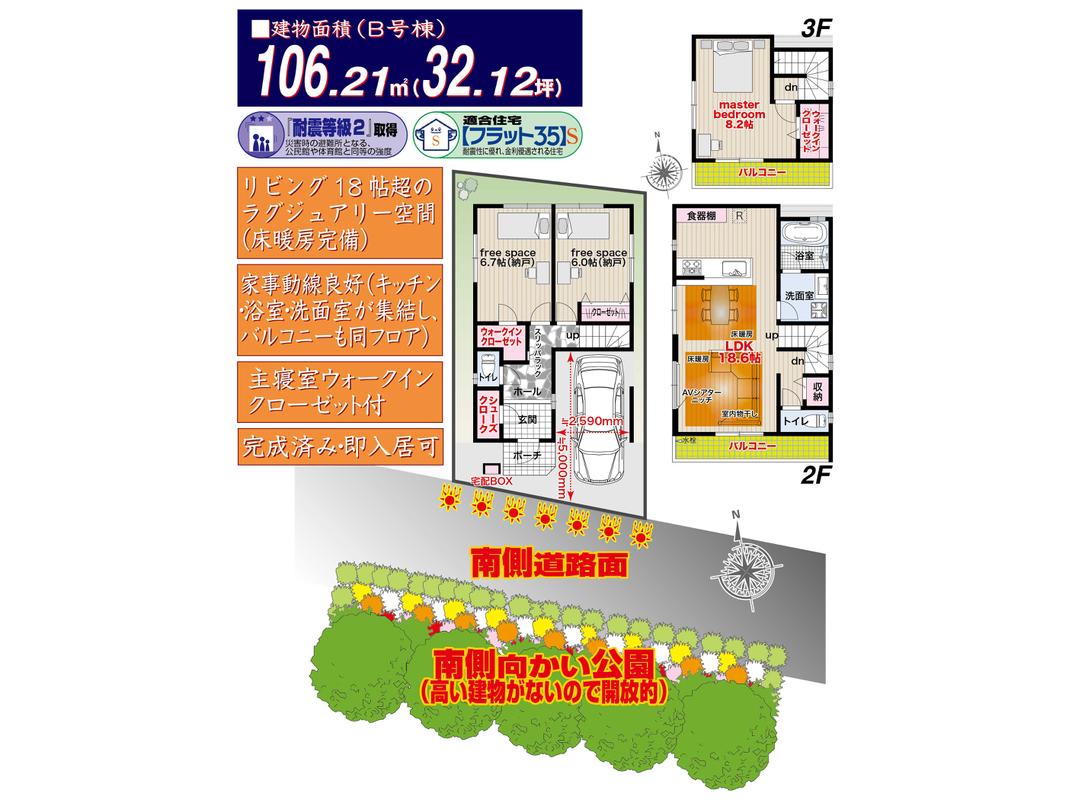 ■30坪・32坪の大型プラン