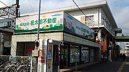 株式会社長太郎不動産 若葉駅前店