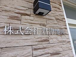 株式会社君津地所