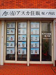 有限会社アスカ住販 堀ノ内店