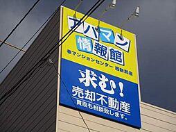株式会社マンションセンター 西新潟店