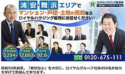 ロイヤルハウジング販売株式会社 新浦安シンボルロード店