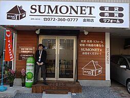 株式会社SUMONET スモネット金剛店