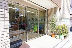 株式会社菊屋橋不動産