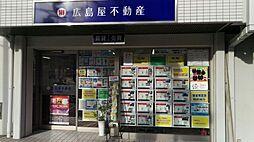 広島屋不動産株式会社 六甲支店