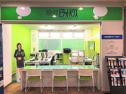 ピタットハウスニセコ倶知安店 有限会社ライフ・マート