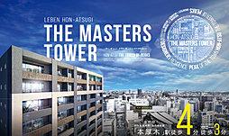 レーベン本厚木 THE MASTERS TOWERの外観