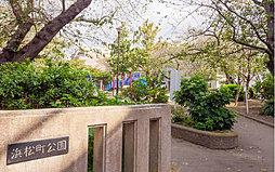 浜松町公園 約320m(徒歩4分)