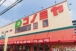 コノミヤ砂田橋店 約380m(徒歩5分)