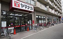 ヤマナカつるまい店 約850m(徒歩11分)
