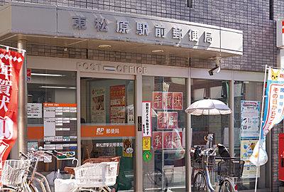 東松原駅前郵便局 約530m(徒歩7分)