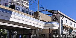 清水駅 約40m(徒歩1分)