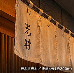 天ぷら光村 約290m(徒歩4分)