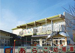 荒子幼稚園 約1,300m(自転車5分)