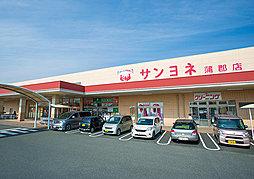 サンヨネ 蒲郡店 約290m(徒歩4分)