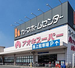 アオキスーパー熱田店 約350m(徒歩5分)