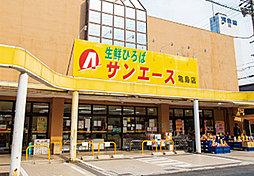 サンエース 亀島店 約950m(徒歩12分)