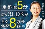 京都駅まで5分、3LDKが月々8万円台~