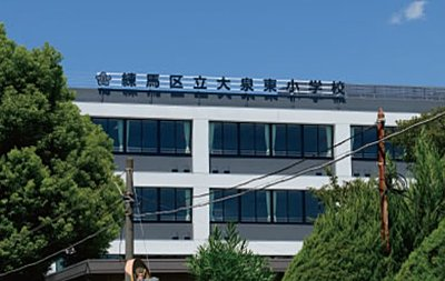大泉東小学校 約590m(徒歩8分)