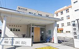 堀田医院 約60m(徒歩1分)
