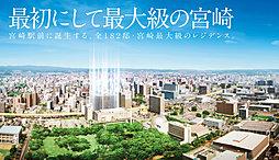 MJRザ・ガーデン宮崎駅前の外観