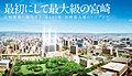 (仮称)宮崎駅前マンションプロジェクト