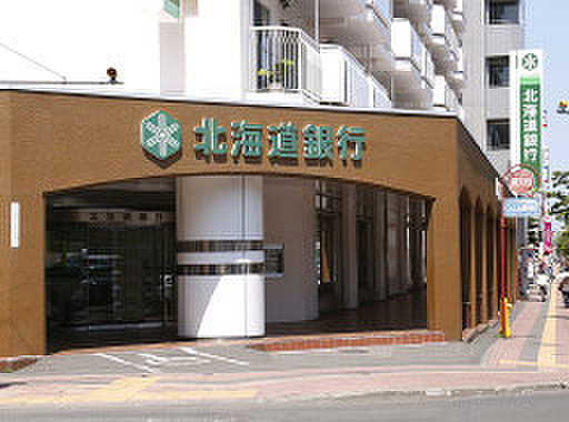 北海道銀行 八軒支店 約460m(徒歩6分)