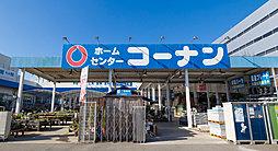 ホームセンターコーナン小平店 約380m(徒歩5分)