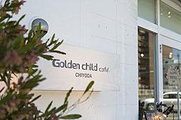 Goldenchildcafe 約230m (徒歩3分)