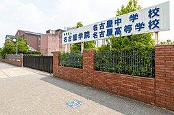 私立名古屋高等学校 約630m(徒歩8分)