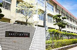 市立一新小学校 約840m(徒歩11分)