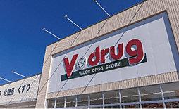 V-drug 拳母店 約920m(徒歩12分)