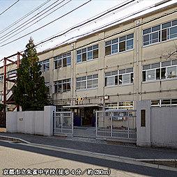 京都市立朱雀中学校 約280m(徒歩4分)