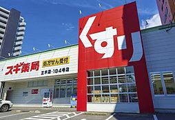 ニトリ名古屋金山山王店 約690m(徒歩9分)