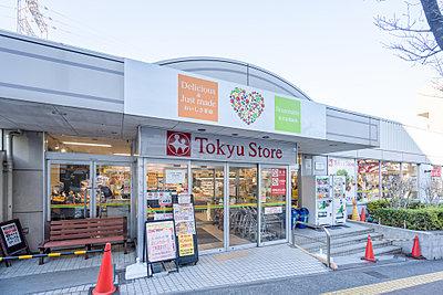 東急ストア 宮崎台店 約480m(徒歩6分)