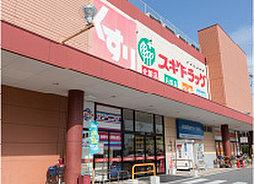 スギドラッグ 三河安城店 約900m(徒歩12分)