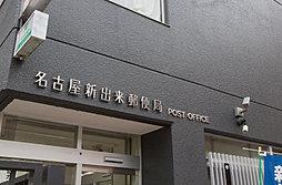 名古屋新出来郵便局 約560m(徒歩7分)