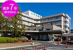 八千代病院 約530m(徒歩7分)