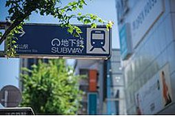 地下鉄「本山」駅 約570m(徒歩8分)