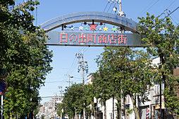 日の出町商店街 約220m(徒歩3分)