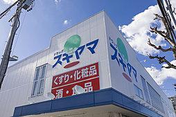ドラッグスギヤマ筒井店 約260m(徒歩4分)