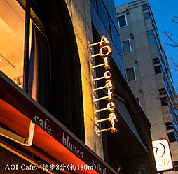 AOI Cafe 約180m(徒歩3分)