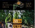New price【建築条件なし宅地分譲】兼六パークタウン吉祥寺第12期