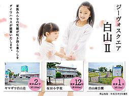 【ダイワハウス】ジーヴォスクエア白山II (建築条件付宅地分譲)