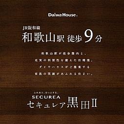 【ダイワハウス】セキュレア黒田II (分譲宅地)