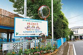 明瞳館 プリンス幼稚園まで約550m(徒歩7分)