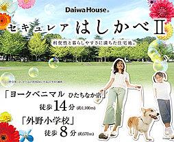 【ダイワハウス】セキュレアはしかべII (建築条件付宅地分譲)