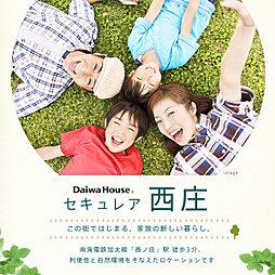 【ダイワハウス】セキュレア西庄 (分譲宅地)