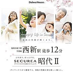 【ダイワハウス】セキュレア昭代II (建築条件付宅地分譲)