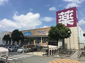 ウエルシア 三木青山店 (1100m徒歩14分)